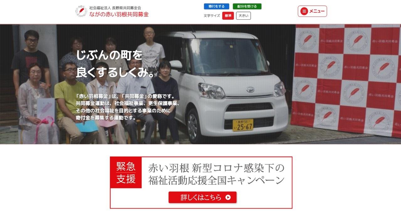 長野県共同募金会