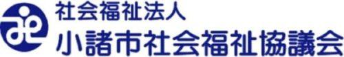 小諸市社会福祉協議会